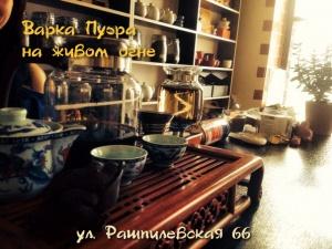 Пиала Чая каждому гостью