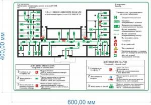 Создание и изготовление плана эвакуации по требованиям ГОСТ.