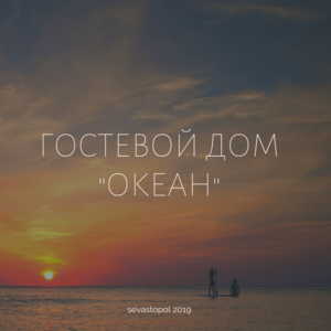 """Проживание в гостевом доме """"Океан"""" - супер предложение!!"""