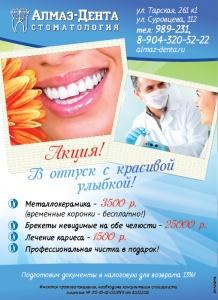 Стоматология Алмаз-Дента