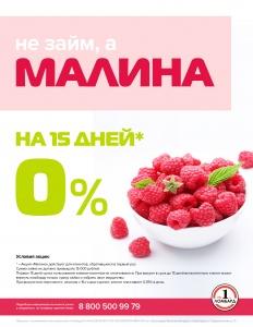 """не займ, а """"Малина"""" -  0% на 15 дней!"""