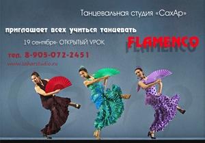 приглашаем всех учиться танцевать FLAMENKO