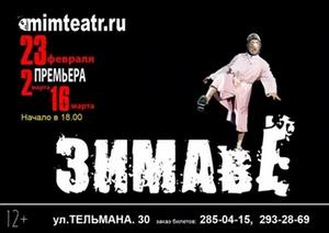 """премьера спектакля  """"ЗИМАвЁ"""""""