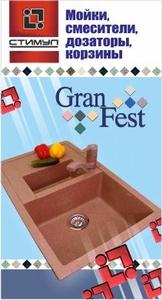 Кухонные мойки из искусственного мрамора, универсальные смесители торговой марки GranFest