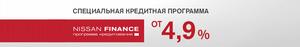Специальная программа Nissan Finance от 4, 9% годовых