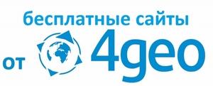 Создать сайт бесплатно в Нефтеюганске!