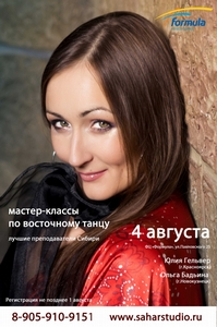 4 августа / мастер-классы по bellydance в  Новокузнецке