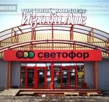 Продающие вывески – ЭФФЕКТИВНАЯ РЕКЛАМА!
