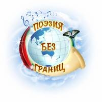 II Международный конкурс «Поэзия без границ», посвященный празднованию Дня поэзии 21 марта