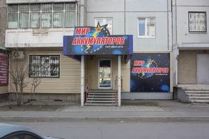Сексшоп в красноярске адреса