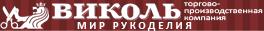 """Швейная фурнитура. Товары для хобби, творчества и рукоделия (ТПК """"Виколь"""")"""