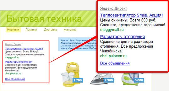 Сайта и контекстная реклама рекламные брокеры реклама на сайтах