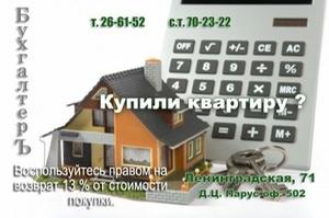 НДФЛ квартиры в Вологде