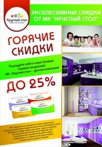Скидки при заказе мебели для дома в Красноярске