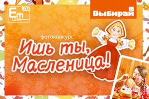 """Новый фотоконкурс """"Ишь ты, Масленица!"""" на em-em-em"""