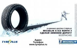 Шины зимние купить в Ростове