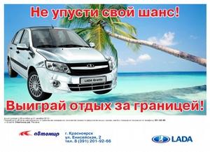 «Отдыхай без забот вместе с «Автомиром»»!