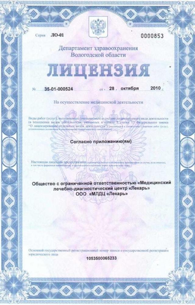 Ульяновск поликлиника запись на прием