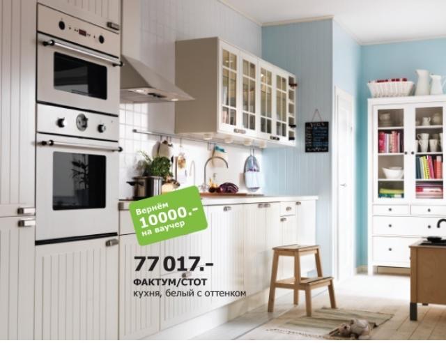 Недели кухонь в икеа сэкономьте от 5000