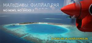 Отдых на Мальдивах – остров рая