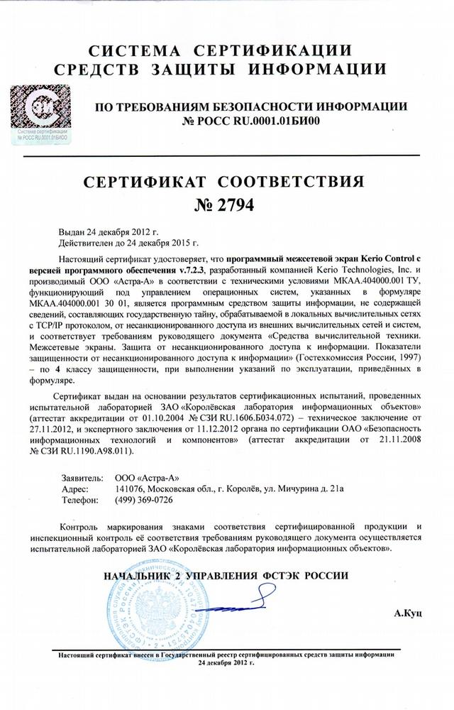 Kerio сертификация фстэк сертификация системы менеджмента качества в библиотеке