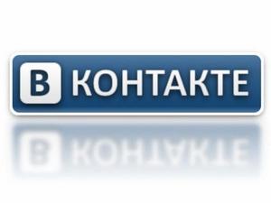 ВКонтакте!!!