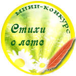 """Мини-конкурс """"Стихи о лете"""""""