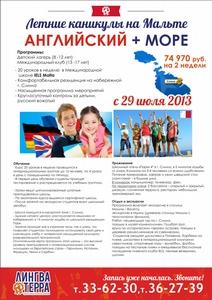 Летние каникулы 2013 на Мальте! Море+английский!