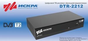 """КБ """"Искра"""" выводит на рынок новую приставку для приема бесплатных каналов цифрового телевидения стандарта DVB-T2 ИСКРА DTR-2212"""