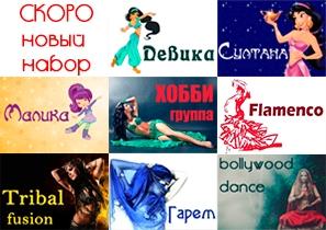 Скоро стартует новый танцевальный сезон !!!