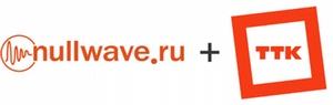 NULLWAVE.RU - отныне в проектах компании ТТК
