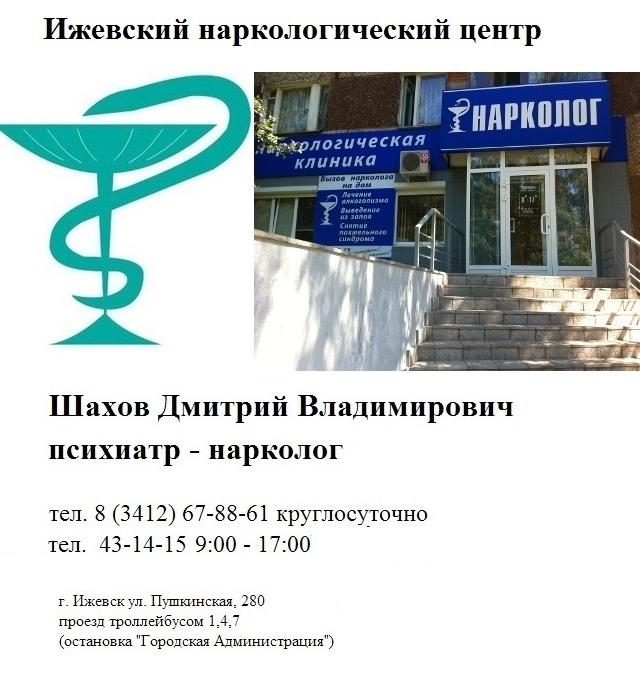 Лечение алкоголизма ижевск ул пушкинская как закодироваться от алкоголизма в киеве