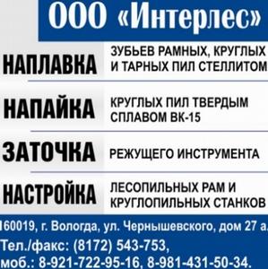 Заточка режущего инструмента в Вологде