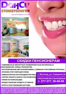 Стоматология ДанСи