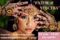 """24 мая 19:00 отчетный концерт студии """"СахАр"""""""