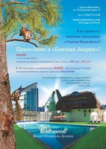 """АКЦИЯ в """"Банном дворике"""" на майские праздники!"""