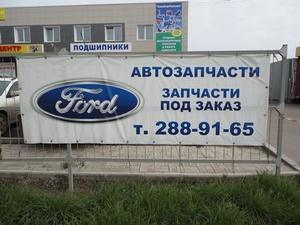 Наличие Автозапчастей на Ford!