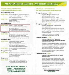"""Бесплатные мероприятия в """"Центре развития бизнеса"""" организованным Сбербанком России."""