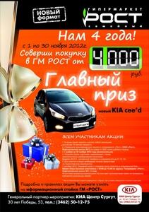 Акция с 1 по 30 ноября 2012г