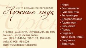 Подбор персонала Ростов-на-Дону