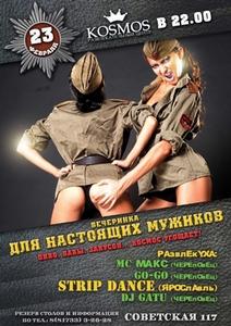 ФЕЕРИЧНАЯ ВЕЧЕРИНКА 23 ФЕВРАЛЯ!