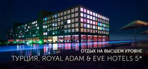 Турция: Royal Adam & Eve - отдых на высшем уровне!