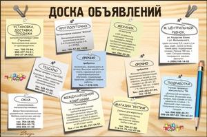 Доска объявлений работа в сургуте подать бесплатно объявление о грузоперевозках в городе перми