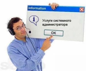Услуги системного администрирования в Туле