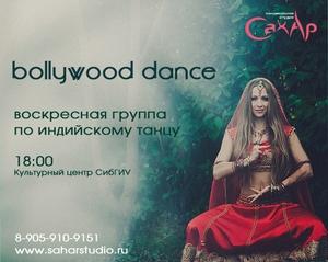 ИНДИЙСКИЙ танец в Новокузнецке