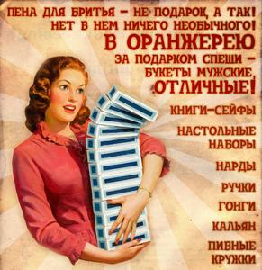 Сезон мужских подарков в Оранжерее!