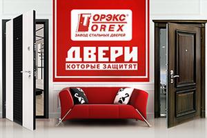 Снижение цен на входные двери ТОРЕКС