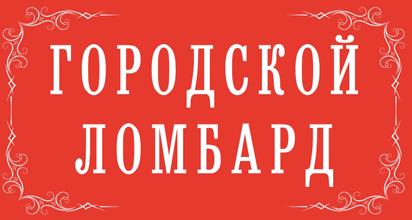 Отзывы Городской Ломбард ООО в Нижневартовске 4cc7f9eaac1
