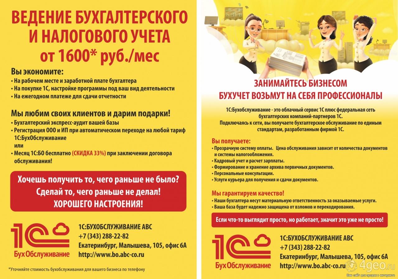 Российский бухгалтер. Презенты партнерам 431