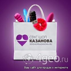 kazanova-internet-magazin-eroticheskih-tovarov-tyumen